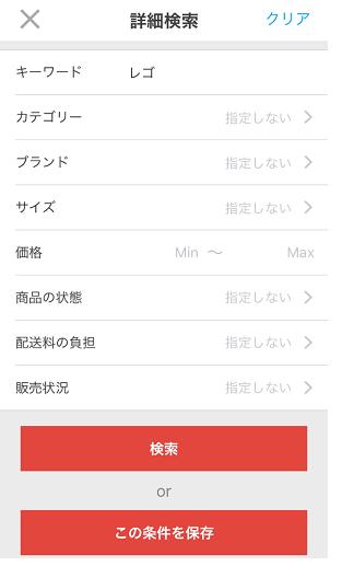 メルカリ詳細検索2