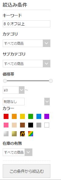 ベルーナ詳細検索PC