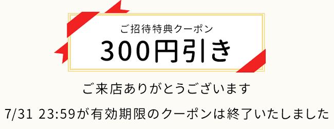ロハコ友達紹介キャンペーン終了
