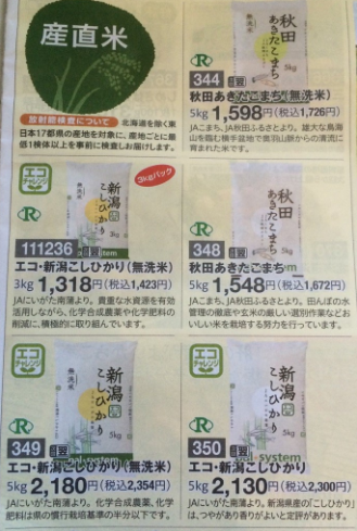 パルシステムお米値段