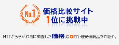 ひかりTVショッピング価格com