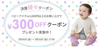エンジェリーベ300円offクーポン