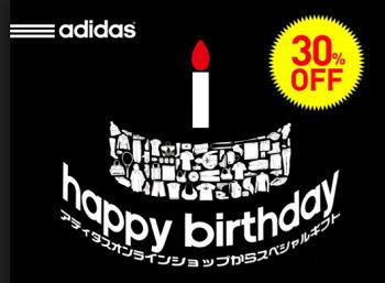 adidas(アディダス)お誕生日クーポン