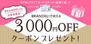 BRANDELI(ブランデリ)クレジットクーポン