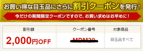 富士通WEBMARTクーポン