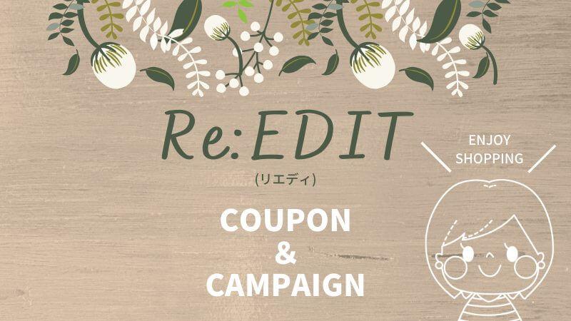 Re:EDIT(リエディ)のクーポン