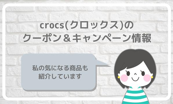 crocs(クロックス)のクーポン・キャンペーン