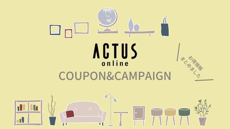 actusアクタスのクーポン