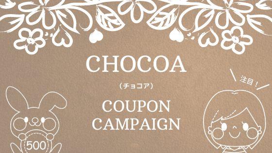 チョコアのクーポン&キャンペーン