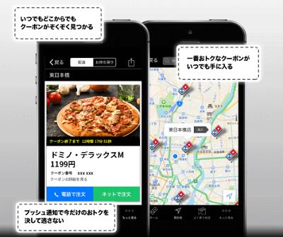 ドミノピザアプリ