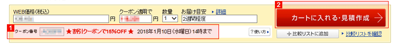 富士通WEBMARTパソコンクーポン使い方