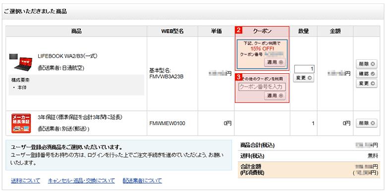 富士通WEBMARTクーポン使い方