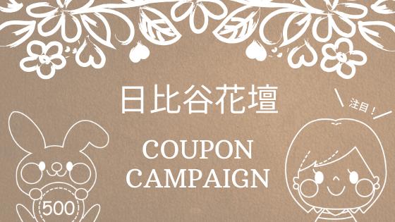 日比谷花壇クーポンキャンペーン