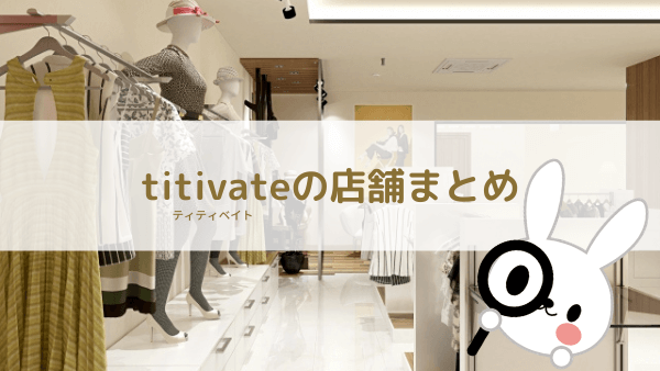 titivateティティベイト店舗