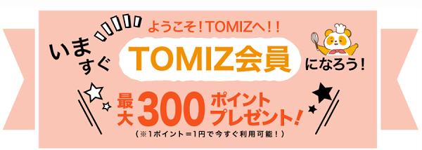 TOMIZ(富澤商店)オンラインショップ新規会員ポイント