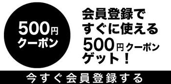 新規会員500円offクーポン