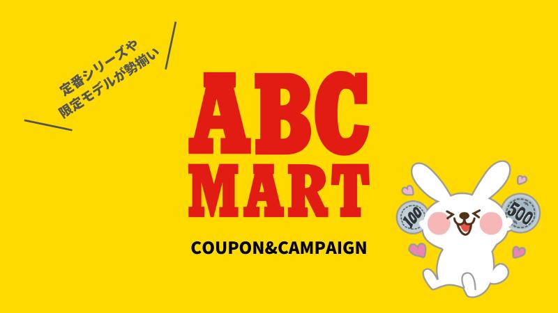 ABCマートクーポンキャンペーン