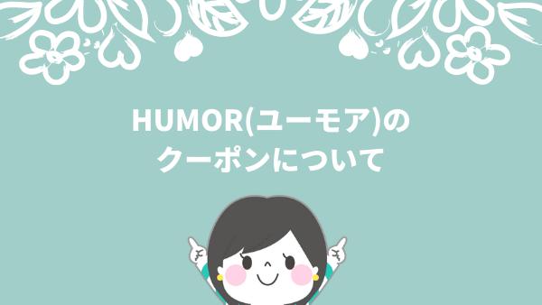 HUMORユーモアのクーポン