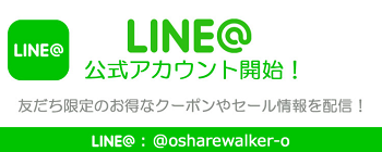 osharewalker(オシャレウォーカー)LINEクーポン