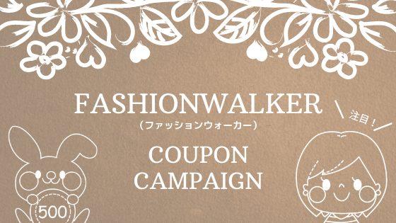 ファッションウォーカークーポンキャンペーン