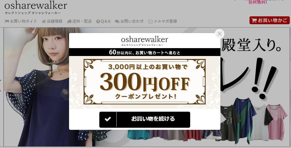 osharewalker(オシャレウォーカー)のクーポン