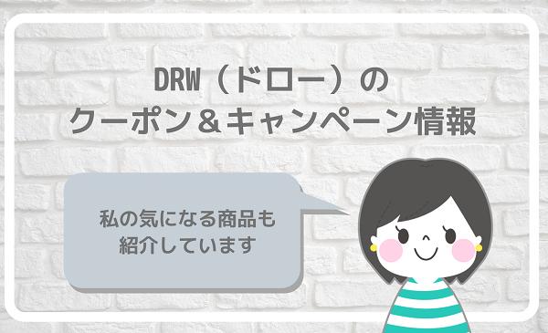 DRW(ドロー)のクーポン・キャンペーン