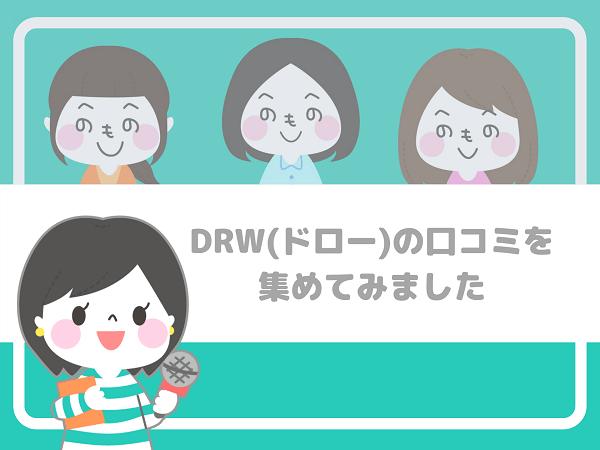 DRW(ドロー)の口コミ