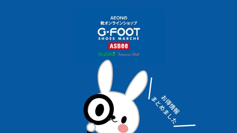 G-FOOT、ASBee、NUSTEPクーポン
