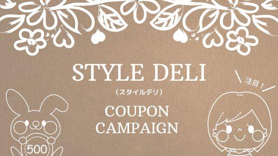 STYLE DELI(スタイルデリ)のクーポン
