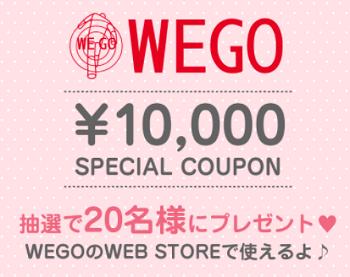 WEGO ONLINE STORE(ウィゴーオンラインストア)のクーポン