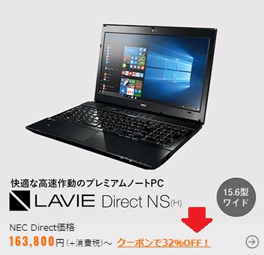 NEC Direct(NECダイレクト)クーポン