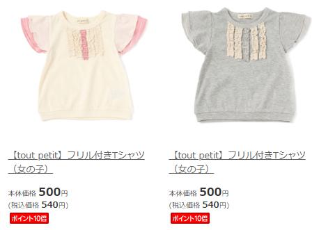 しまむらよりも安い子供服