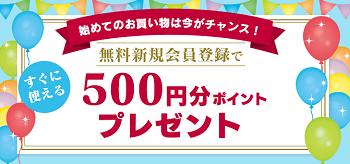 ベルコスメ新規会員登録500円クーポン