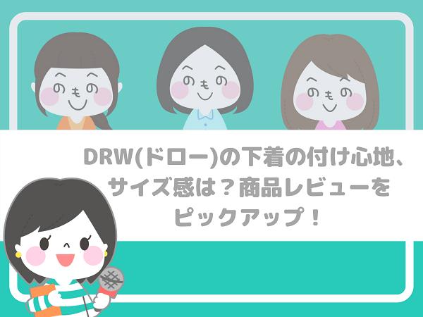 DRW(ドロー)のレビュー・口コミ
