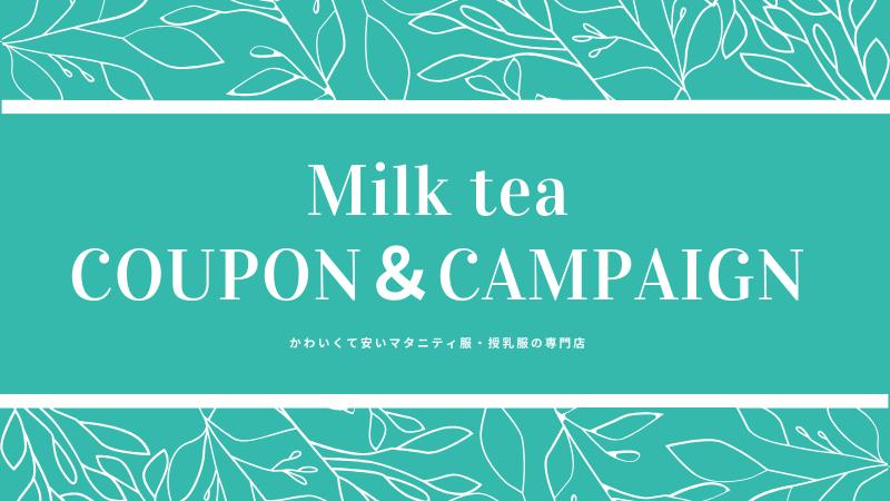 ミルクティのクーポンキャンペーン