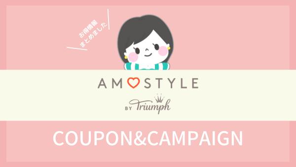 AMOSTYLE(アモスタイル)クーぽキャンペーンバナー