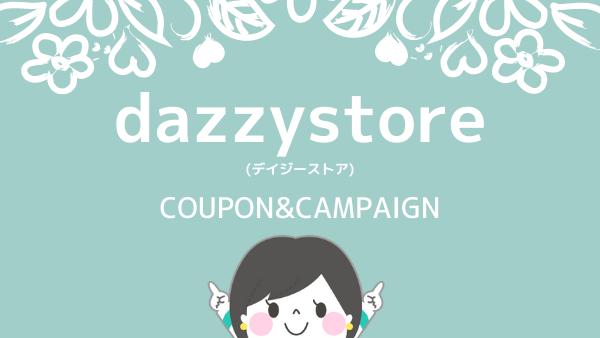 dazzystore(デイジーストア)のクーポン&キャンペーン