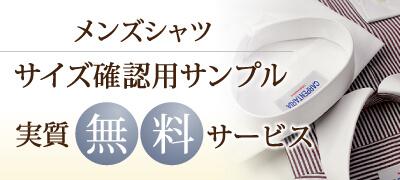 軽井沢シャツサンプル