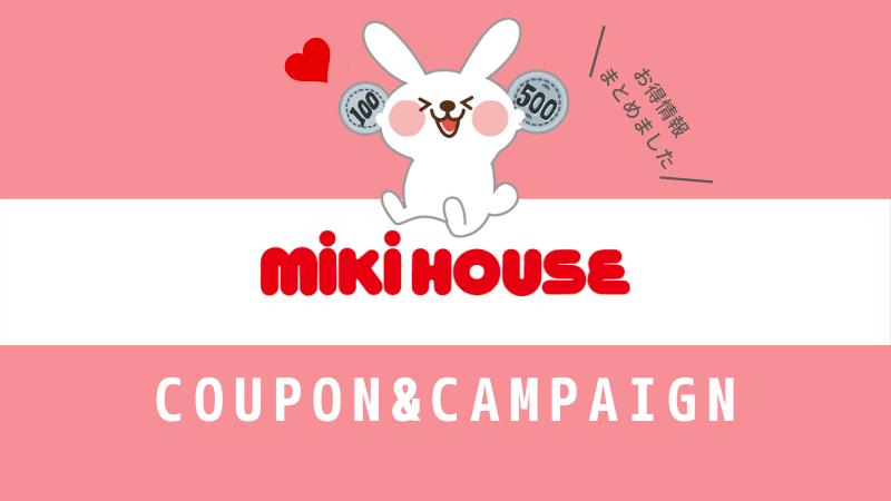 ミキハウスのクーポンキャンペーン