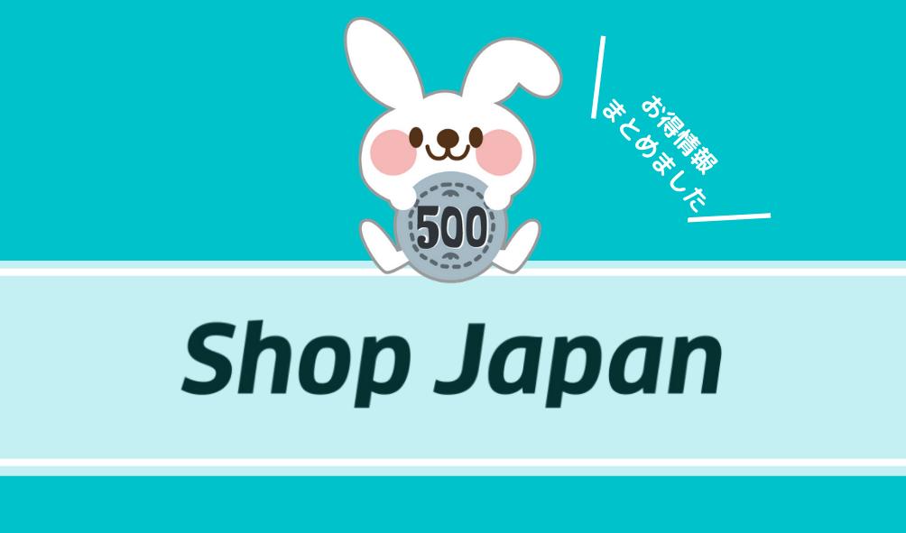 shopjapanショップジャパンクーポン