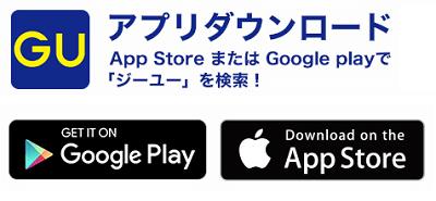 guアプリ