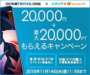 ひかりTVショッピングキャンペーン