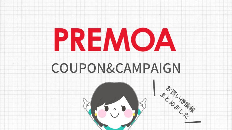 プレモアのクーポンキャンペーン