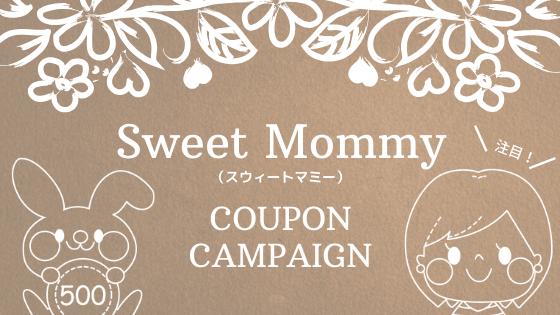 sweet mommyスウィートマミークーポンキャンペーン
