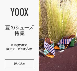 YOOXのクーポンコード
