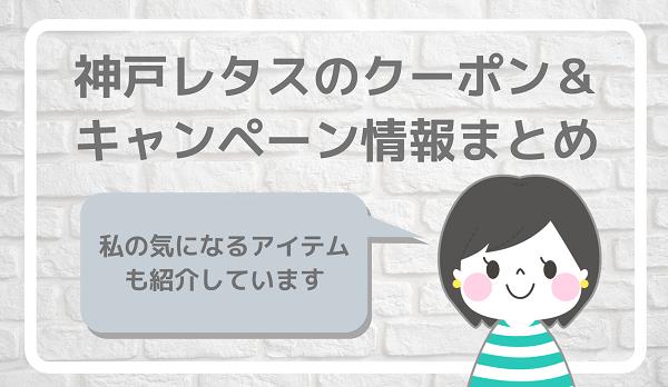 神戸レタスのクーポン
