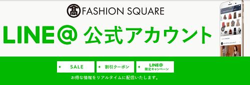 タカシマヤファッションスクエアLINEお友達クーポン