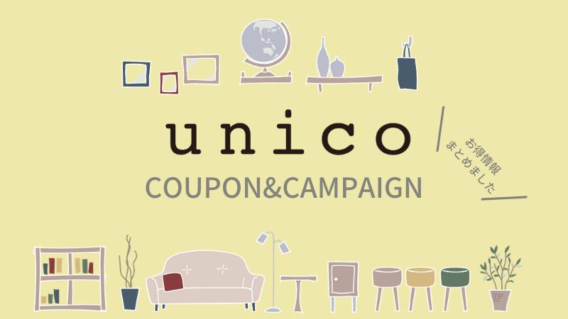unicoウニコクーポン