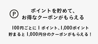 unico(ウニコ)のクーポン1
