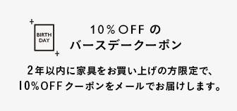 unico(ウニコ)のクーポン2